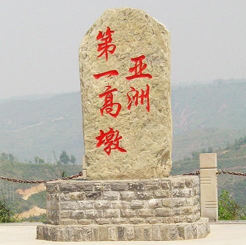"""被誉为""""亚洲第一高墩大桥"""""""