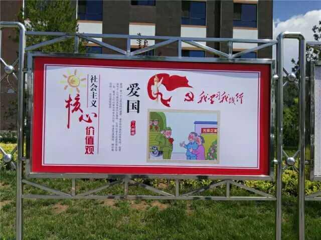 机关单位门口刊载宣传中国梦和社会主义核心价值观
